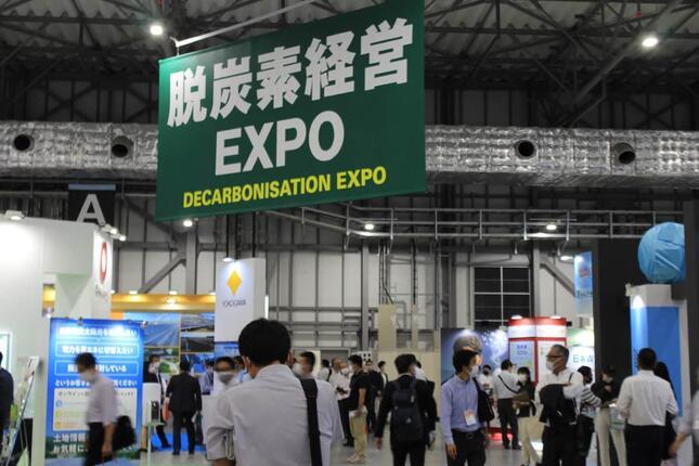 にぎわいを見せる「第1回 脱炭素経営EXPO 秋展」東京ビッグサイト 青海(あおみ)展示棟で開催