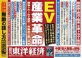 週刊東洋経済「EV産業革命」エコノミストは株!「岸田銘柄」ダイヤモンドが「医学部&医者 2021」特集