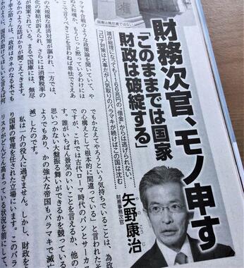 矢野康治財務次官の「直言」を掲載した文藝春秋11月号