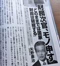 「人気取りのバラマキが国を滅ぼす!」財務次官の反乱に岸田首相も激怒 裏には財務省の増税シナリオ?