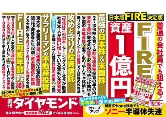 週刊ダイヤモンドは「日本版FIRE決定版」を特集