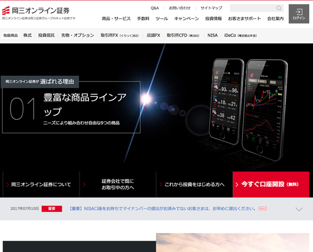岡三オンライン証券「岡三アクティブFX」