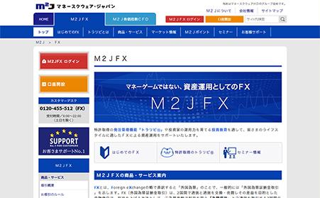 マネースクウェア・ジャパン「M2JFX」