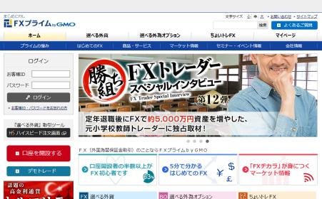 FXプライム byGMO「選べる外貨」