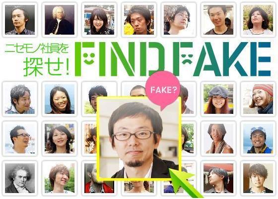 2009年度の新卒採用企画「ニセモノ社員を探せ!」(中央が柳澤氏)