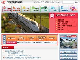 JR九州の社歌「浪漫鉄道」が聴きたい!