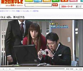 日本テレビの動画サイト「第2日本テレビ」ではドラマの予告編動画を流している