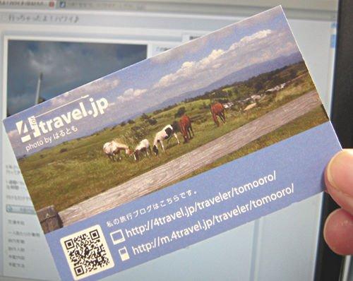 各スタッフが旅した「思い出の写真」が名刺に印刷されている。その下には「旅行ブログ」のURLも