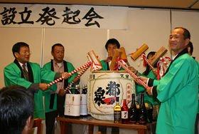 宮崎県都農町で開かれた「セレン」の設立発起会。右手前で笑っているのが社長の三輪晋だ。左端は河野正和・都農町長。