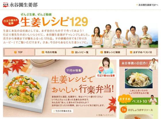 「生姜レシピ129」は「ぜんぶ生姜、ぜんぶ動画」だ