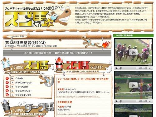 ブログを解析して本命馬を表示する「スゴ馬」