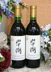 標高1000メートルの高原で育てたぶどうを原料にした「山中湖ワイン」。酸味をおさえた、やや辛口の味わいだ