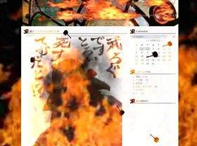 サムライウエポンの攻撃を受けたブログ。これが本当の「ブログ炎上」だ