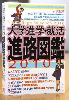 「大学進学・就活 進路図鑑2010」表紙