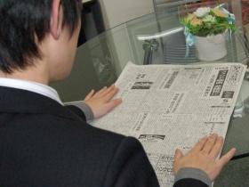 以前は気が向いたときにしか手にしなかった日経新聞。独立してから毎日読むようになりました(野崎)