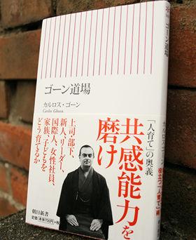 「ゴーン道場」の帯カバーには和服姿のゴーン氏の写真が使われている