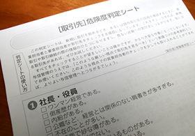 巻末の「危険度判定シート」には99のチェック項目が列挙されている
