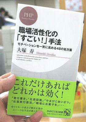 著者新刊の『職場活性化の「すごい!」手法』では、さまざまなモチベーションアップ法を紹介している