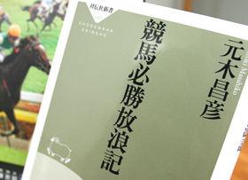 競馬歴40年以上の元木さんは「長く競馬を楽しむためには、大きく負けない馬券の買い方をしなければいけない」と書いている
