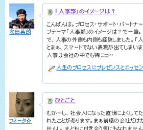 「人事部のイメージ」というテーマで、多数のブロガーが投稿した