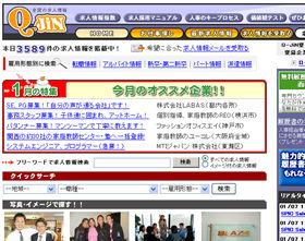 求人情報サイト「Q-JiN」。職探しをする人の増加に伴い、利用者は従来の1.5倍に増えているという