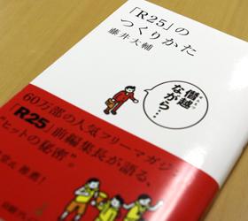 「R25」でおなじみのイラストが新書の表紙にも使われている
