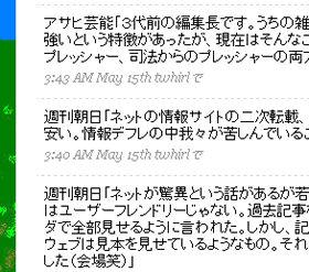 Twitterの津田大介さんのページに、シンポジウムの発言が次々掲載された