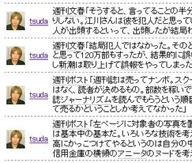 津田さんのレポートは、Twitterから別のウェブページに転載され、さらに多くの読者の目に触れるようになった