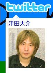 Twitterの津田大介さんのプロフィールページ