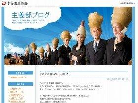 「生姜部ブログ」にはスタッフが勢ぞろい