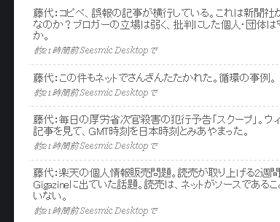 Twitterの一戸信哉准教授のページには、藤代さんや遠藤教授の発言が次々とアップされていった