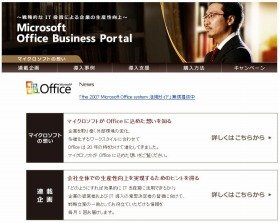 日本語版の「Microsoft Office Business Portal」