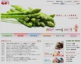 自社商品を使ったレシピが豊富なキユーピーのウェブサイト