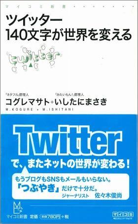 コグレマサト+いしたにまさき『ツイッター 140文字が世界を変える』