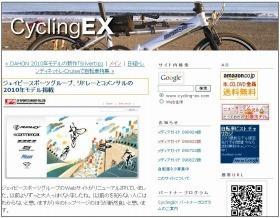 自転車に関する豊富な情報が日々更新される「CyclingEX」。「10万円で始めるクロスバイク生活」という記事も