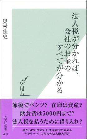 奥村佳史著『法人税が分かれば、会社のお金のすべてが分かる』