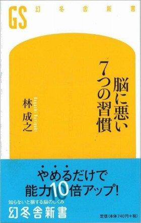 林成之著『脳に悪い7つの習慣』