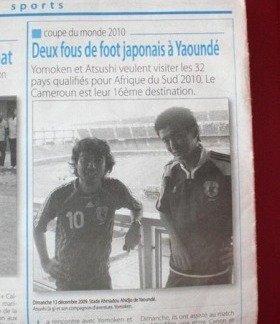 カメルーンの大手日刊紙「le jour」にデビューしたアシシ(左)とヨモケン