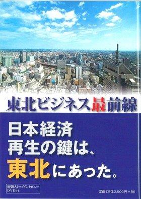 『東北ビジネス最前線~変革そして挑戦する人たち~』(東日本放送刊)