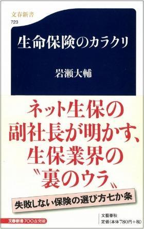 岩瀬大輔著『生命保険のカラクリ』