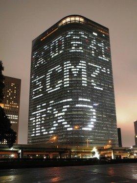 電通ビルに映し出された学生のメッセージ