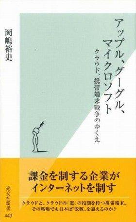 岡嶋裕史著『アップル、グーグル、マイクロソフト~クラウド、携帯端末戦争のゆくえ~』