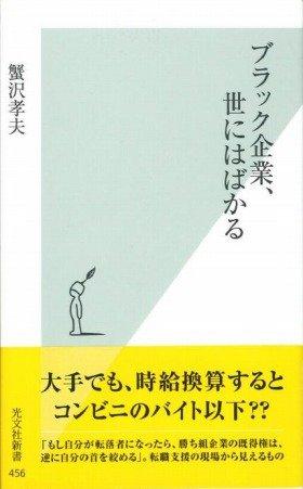 蟹沢孝夫著「ブラック企業、世にはばかる」