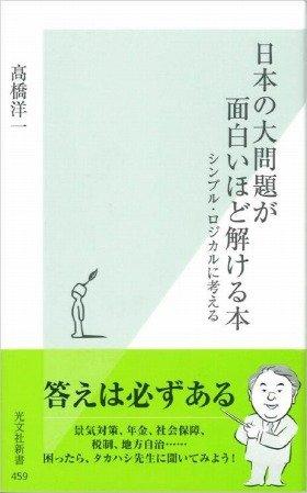 高橋洋一著『日本の大問題が面白いほど解ける本』