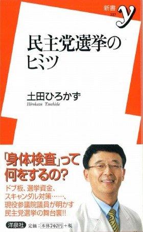 土田ひろかず著『民主党選挙のヒミツ』
