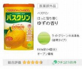 一番の売れ筋は「ゆずの香り」(ツムラ ライフサイエンスのウェブサイトより)