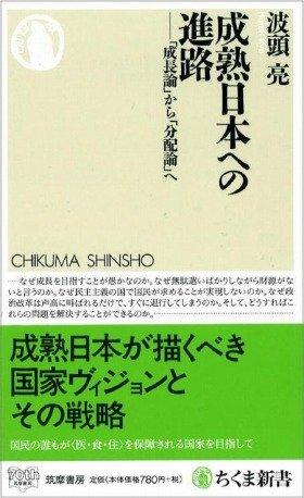 波頭亮著『成熟日本への進路―「成長論」から「分配論」へ』