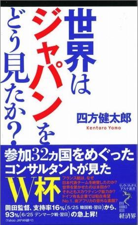四方健太郎著『世界はジャパンをどう見たか?』