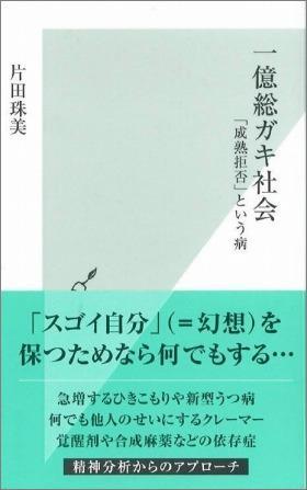 片田珠美著『一億総ガキ社会 「成熟拒否」という病』