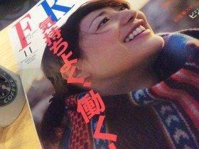 菅野美穂さんが微笑む「FRaU」最新号